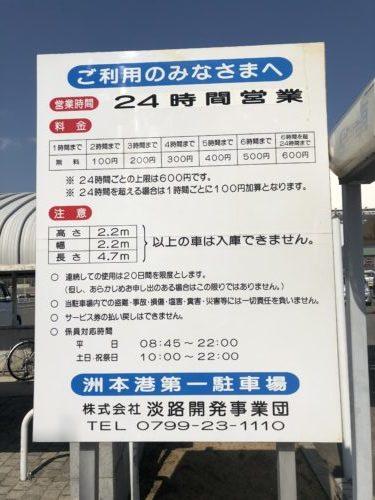洲本港駐車場の看板