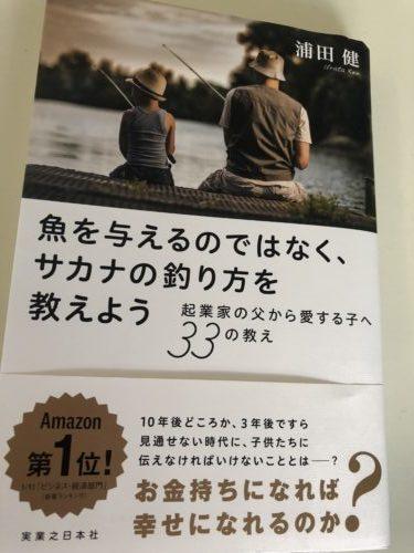 魚を与えるのではなく、サカナの釣り方を教えよう 本