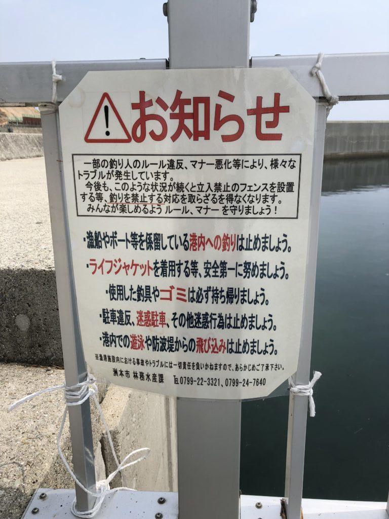 炬口漁港注意書き
