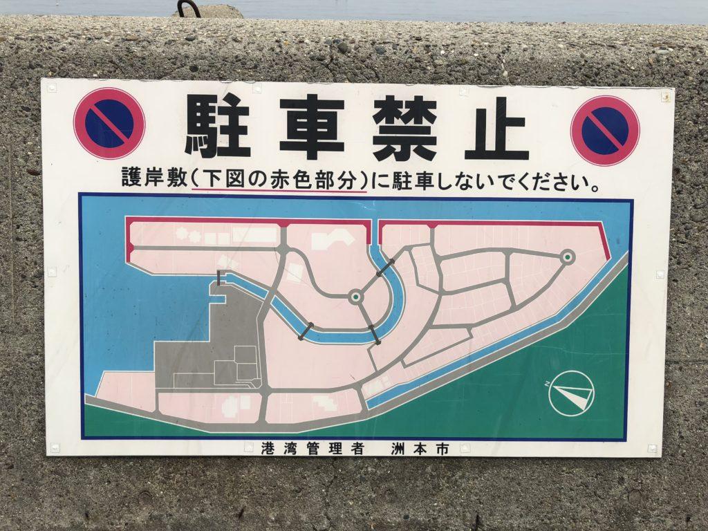 護岸駐車禁止