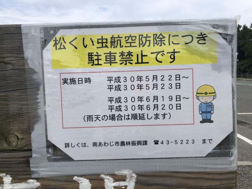 駐車禁止期間