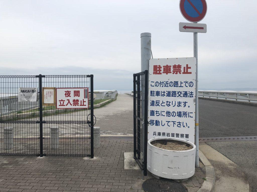 ゲート付近駐車禁止