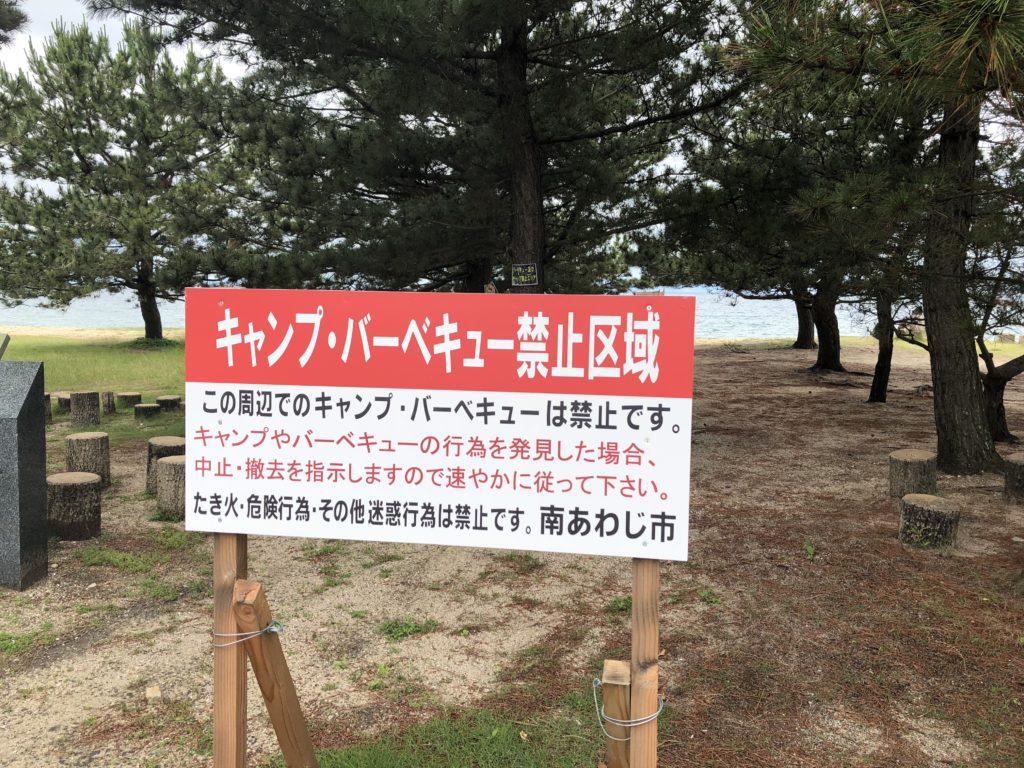 キャンプ・バーベキュー禁止区域