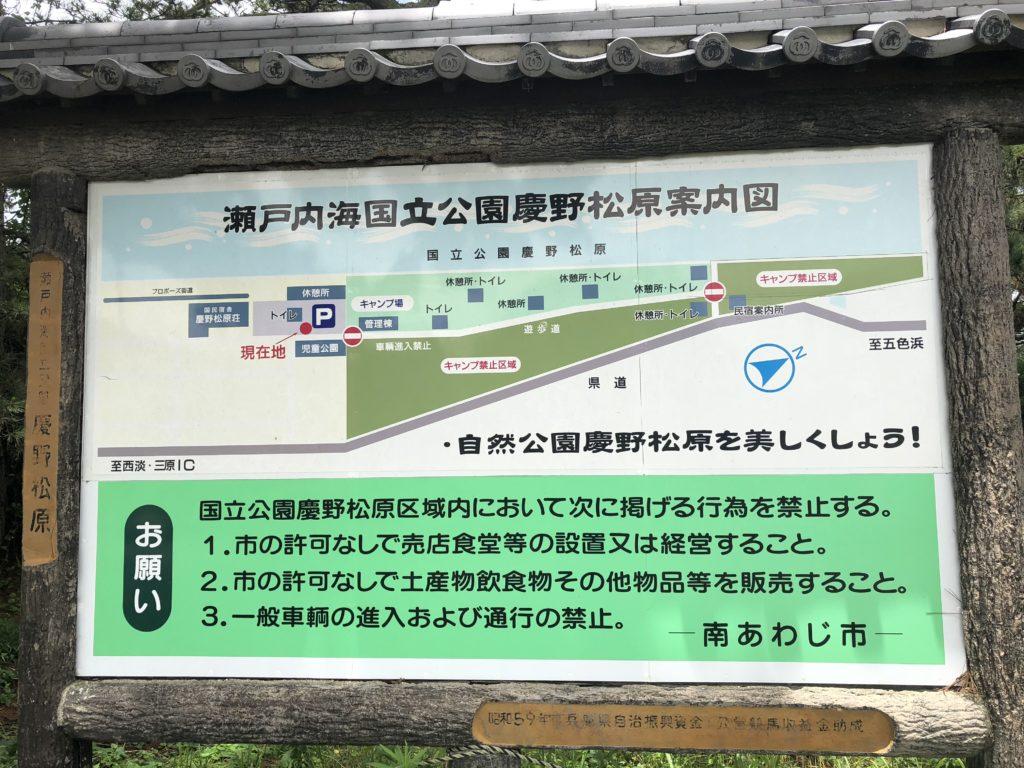 慶野松原の看板