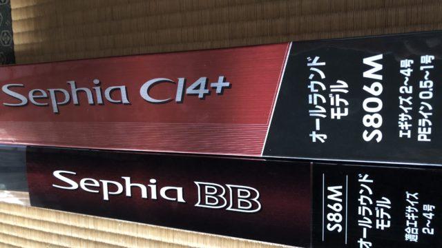 セフィアBBとCi4+