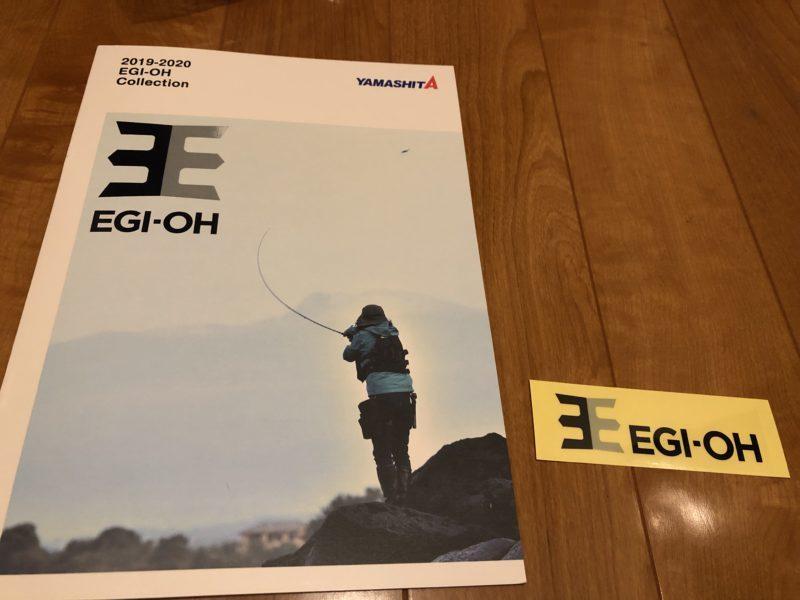 エギ王カタログ