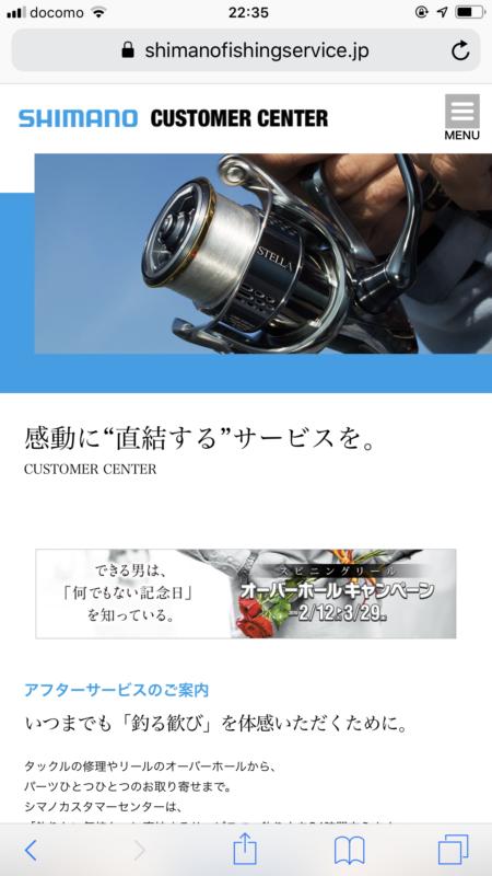 シマノOHキャンペーン