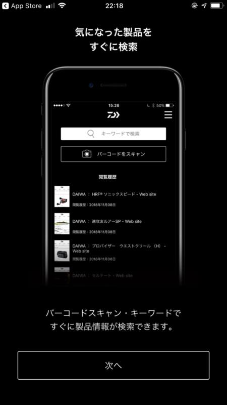 ダイワアプリ