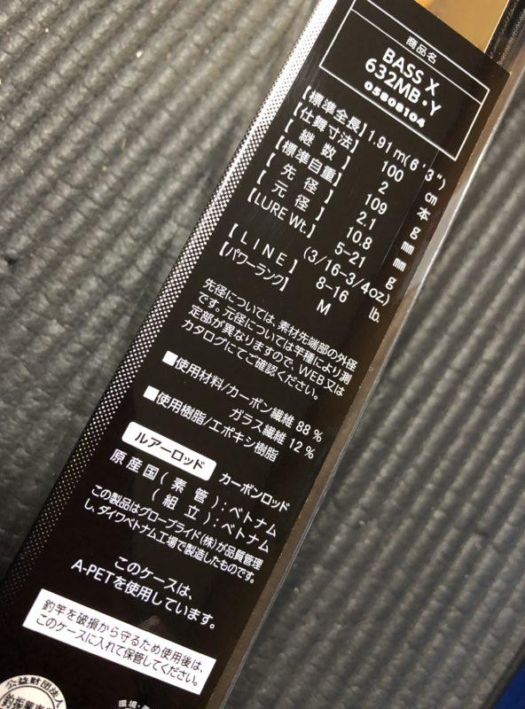 バスX632MB