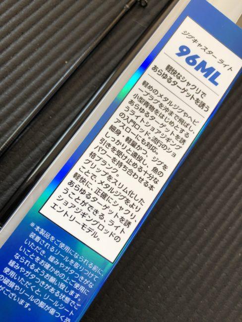 ジグキャスターライト96ML