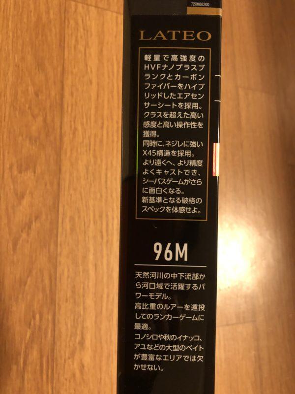 ラテオ96M