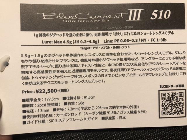 ブルーカレント510
